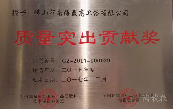 """""""质量突出贡献奖"""",益高卫浴再获殊荣!"""