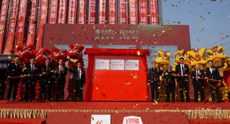 中国陶瓷薄板应用技术中心揭牌仪式暨蒙娜丽莎陶瓷薄板十周年庆盛大举办