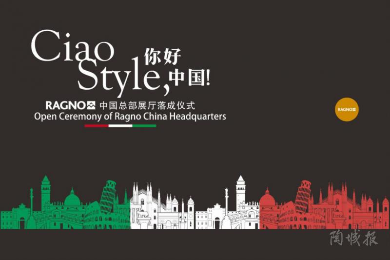 蜘蛛瓷砖旗舰店开业&雷帝(中国)战略合作签署顺利举行