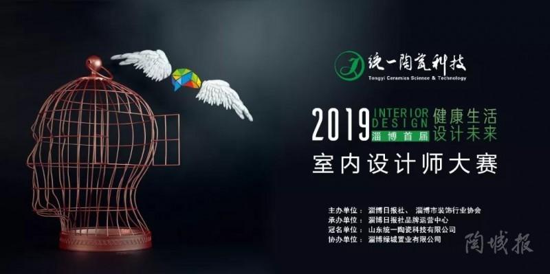 2019年陶瓷行业排行榜_号外,景德镇晋级啦 2019年城市排名,景德镇被列为