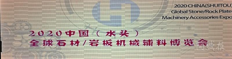 2020中国(水头)全球石材/岩板机械辅料博览会新闻发布会今日召开